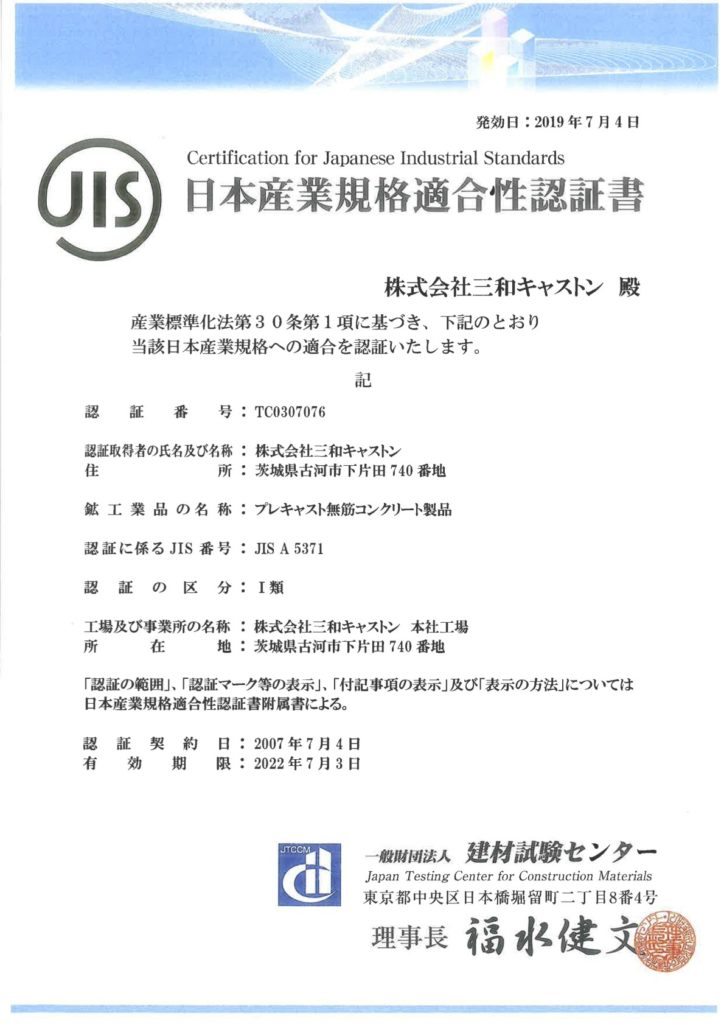 JIS規格適合性認証書